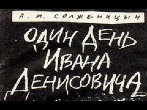 Изображение предпросмотра прочтения – АртёмАликин читает отрывок изпроизведения «Один день Ивана Денисовича» А.И.Солженицына