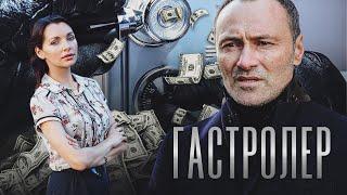 ГАСТРОЛЕР / Фильм. Криминальная мелодрама
