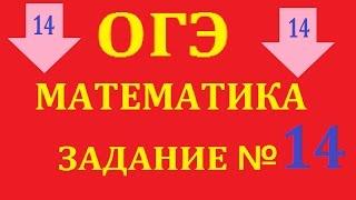 Подготовка к ОГЭ по математике задание 14. Реальная математика, решение вариантов ОГЭ.