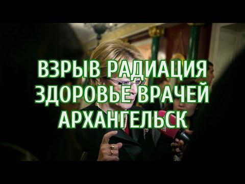 Скворцова рассказала о состоянии врачей, которые лечили пострадавших при взрыве в Северодвинске