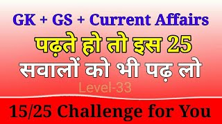 Hindi General Knowledge