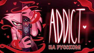 Addict на русском - Hazbin Hotel (Russian Cover)