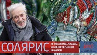 """""""Солярис"""" / Выставка Михаила Ромадина"""
