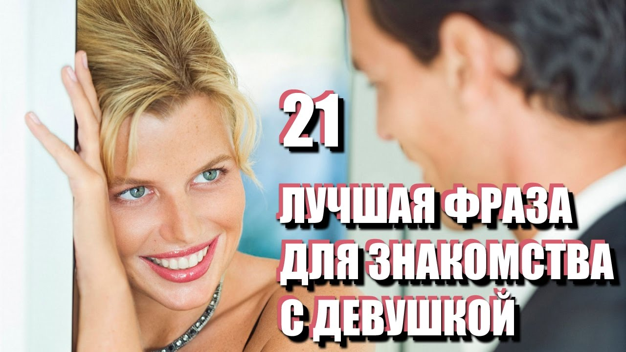 Фразы для успешного знакомства с девушками