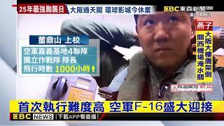 盛大迎接中華隊歸國創首例! F 16伴飛施放熱焰彈