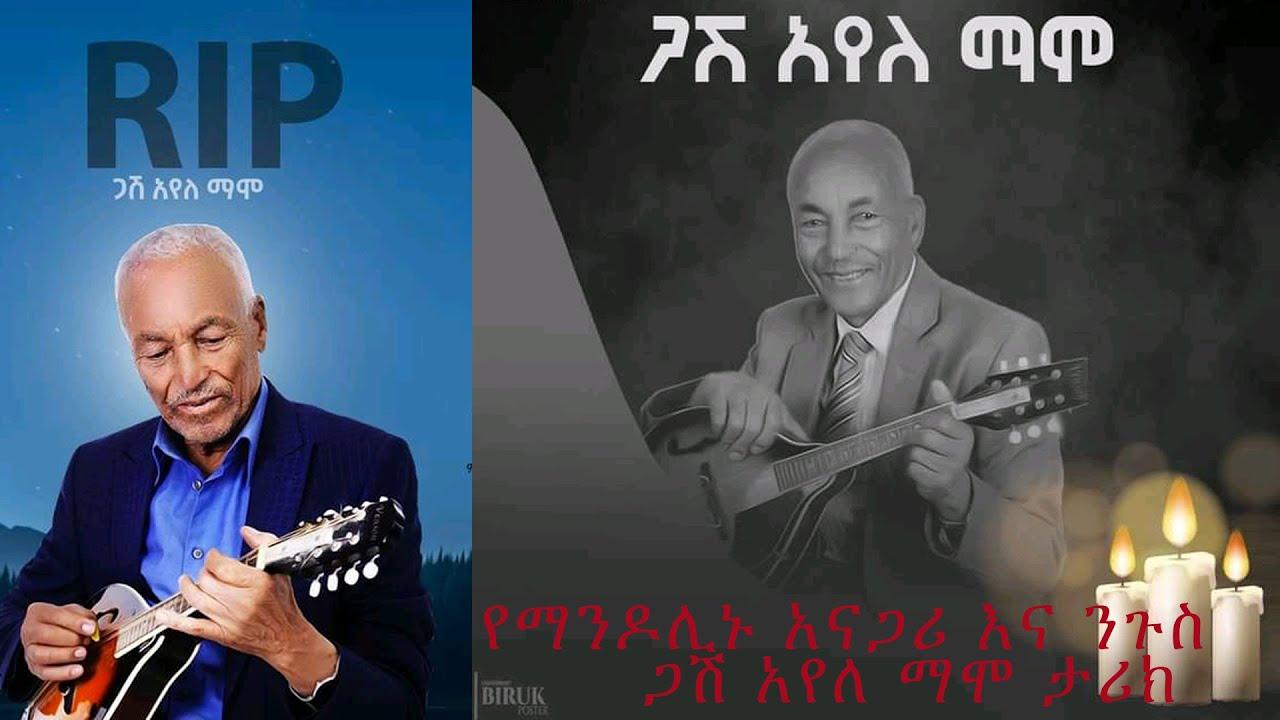 Download የጋሽ አየለ ማሞ ታሪክ ayele mamo story#Ethiopian music#Ethiopian movie#new ethiopian music#mandolin#abinet#