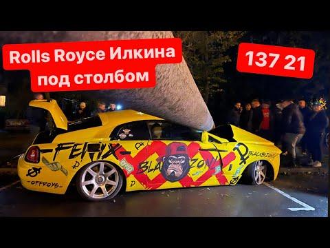 Илкин разбил Rolls Royce в Минске ? | Rolls Royce снес столб | эвакуация ДТП информация столб