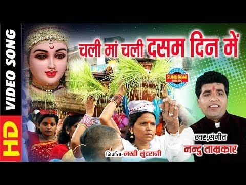 CHALI MA CHALI DASAM DIN ME - NANDU TAMRKAR 09893153872 - Lord Durga - Video Song