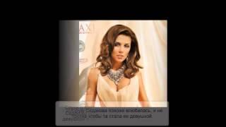 Анна Седокова показала свою девушку(, 2014-12-13T16:59:57.000Z)