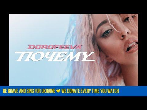 Смотреть клип Dorofeeva - Почему