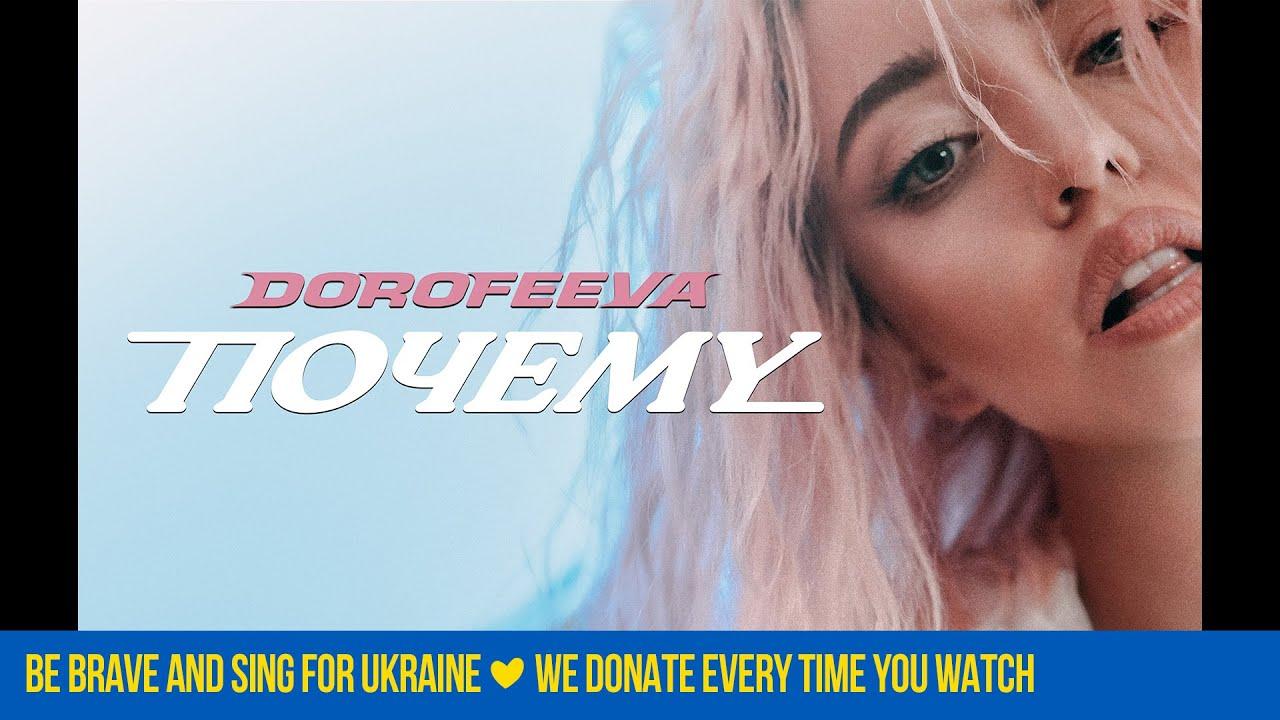 DOROFEEVA – Почему