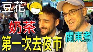 外國人第一次體驗夜市驚聲,Taiwan Night Market PART 1(Türkçe Altyazı)