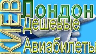 Дешевые Авиабилеты из Лондона в Киев(, 2016-08-28T21:50:02.000Z)