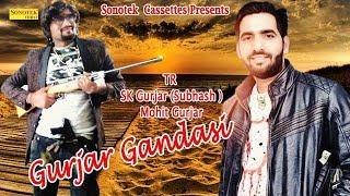 Gurjar Gandasi || TR || SK Gurjar (Subhash ), Mohit Gurjar  || New Haryanvi Song 2018