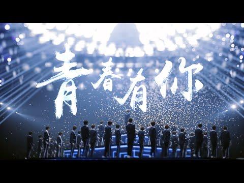 【主题曲】《青春有你》主题曲MV 【Theme Song】QingChunYouNi theme song《青春有你》MV