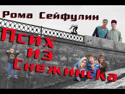 Псих из Снежинска Рома Сейфулин интервью!