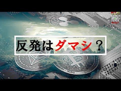 仮想通貨News:リップル反発か!?エリオット波動理論によるダマシの手口をチャート分析