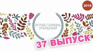 Gambar cover Играй, гармонь уральская / 37 выпуск