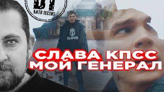 Реакция Бати на НОВЫЙ клип СЛАВА КПСС - МОЙ ГЕНЕРАЛ | reaction | Батя смотрит