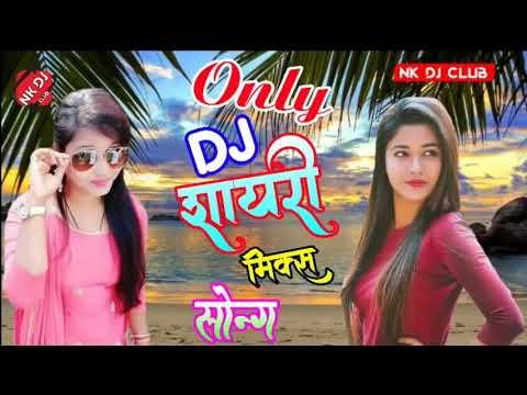 DJ shayari  MP3 song