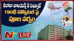 LIVE: Flower Shower on COVID Hospitals | Indian Armed Forces Thank COVID-19 Warriors | NTV  LIVE