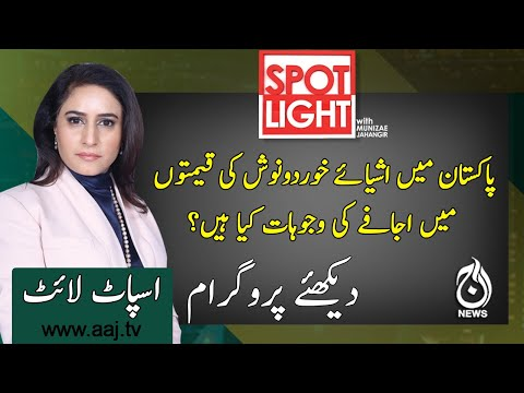 Spot Light | Coronavirus and Economy | 18th Nov 2020 | Aaj News