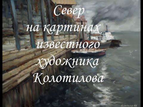 Север на картинах известного художника Колотилова