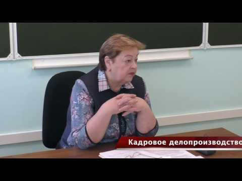 Кадровое делопроизводство | Лекция институт труда