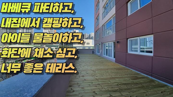 [시흥신축빌라] 포베이 아파트형 대형테라스 파우더룸 펜트리룸 신축빌라 |은계파크자이 호반 더클래스와 같은 생활권