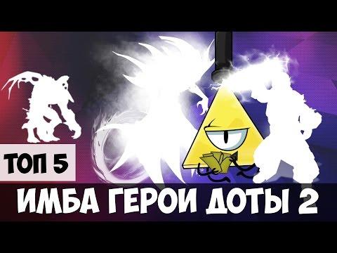 видео: Топ 5 ИМБА ГЕРОЕВ Доты 2