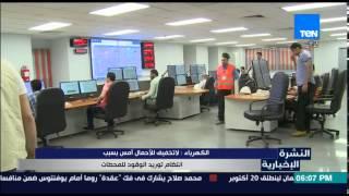 النشرة الأخبارية - وزارة الكهرباء تعلن عن عدم انقطاع الكهرباء بسبب انتظام توليد الوقود للمحطات