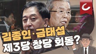 [11시 김광일 쇼] 김종인·금태섭 비공개 회동에서 오…