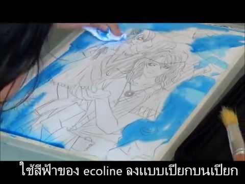 สอนวาดการ์ตูนด้วยสีน้ำ Roman Prince