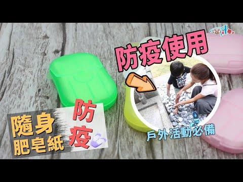香皂紙 香皂片 肥皂紙 一次性香皂 [5盒入] 紙香皂 便攜式 洗手用紙 肥皂片(77-908)