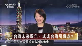 《海峡两岸》 20200503| CCTV中文国际