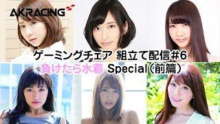 夏だ!水着だ!AKRacingだ!ゲーミングチェア組立て配信Special(前篇)#6 吉田早希 動画 28