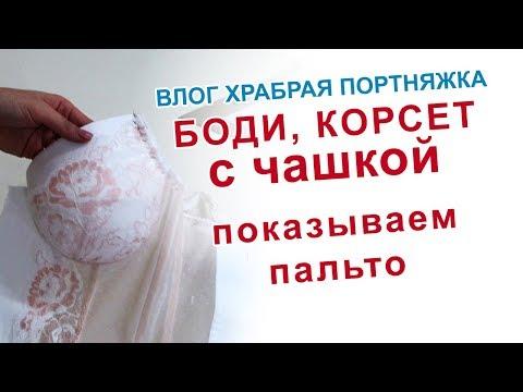 Влог: УКРАЛИ МОЕ НАЗВАНИЕ! Научилась шить прозрачное боди с чашкой. Наташа + пальто