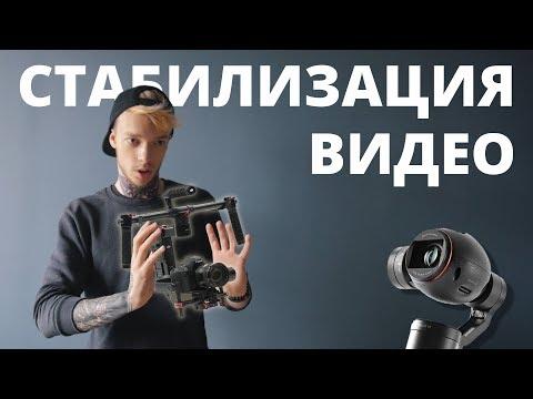 Стабилизация видео /