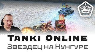 Tanki Online Звездец на Кунгуре Молот М3 Хорнет М3