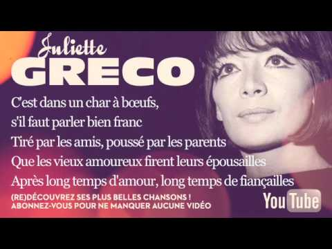 Juliette Gréco - Marche nuptiale - Paroles (Lyrics)