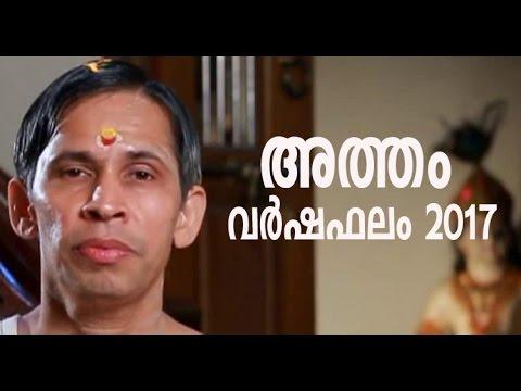 Atham I Varshaphalam 2017 I Kanippayyur Narayanan Namboodiripad