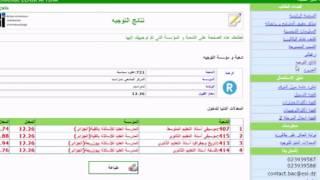 التسجيل و التوجيه الجامعي BAC 2018