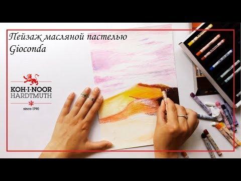 Масляная пастель #Gioconda 8350 Koh-i-Noor: обзор и советы начинающим художникам