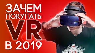 зАЧЕМ ПОКУПАТЬ VR В 2019 ГОДУ!? VR для Half-life: Alyx