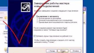 Настройка подключения к Интернету через Dial-up модем(Видеоролик, где показана настройка подключения к Интернету через Dial-up модем. В частности, показан вариант..., 2010-07-23T00:04:48.000Z)