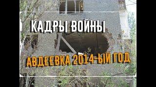 Редкие кадры войны. Город Авдеевка 2014-ый год.