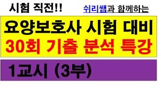 #(기출 -43) #32회대비 #30회 기출문제분석특강…
