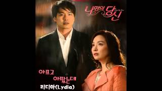 Lydia (리디아) -- 나만의 당신 (SBS 아침드라마) 只屬於我的你 OST -- Part.4