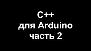 Цикл уроков по программированию на C++ для Arduino. Часть 2.