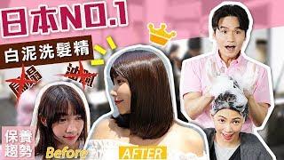 【內有抽獎】日本NO.1*白泥洗髮精 擺脫夏季油膩扁塌頭 ll Kevin想得美 ll JAPAN 1st White Mud Shampoo!